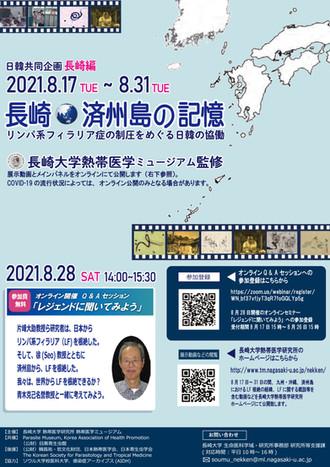 熱帯医学ミュージアム オンライン企画展「長崎・済州島の記憶:リンパ系フィラリア症の制圧をめぐる日韓の協働」に共催