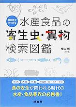 異物検索図鑑.jpg