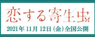 映画「恋する寄生虫」タイアップのお知らせ