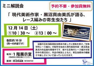 ミニ解説会「現代美術作家・黒沼真由美氏が語る、レース編みの寄生虫たち」を開催しました。