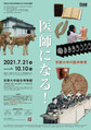 京都大学総合博物館 2021年度企画展「医師になる!-京都大学の医学教育-」に共催