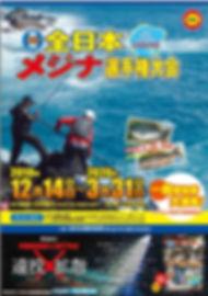 メジナ選手権2020無題.jpg