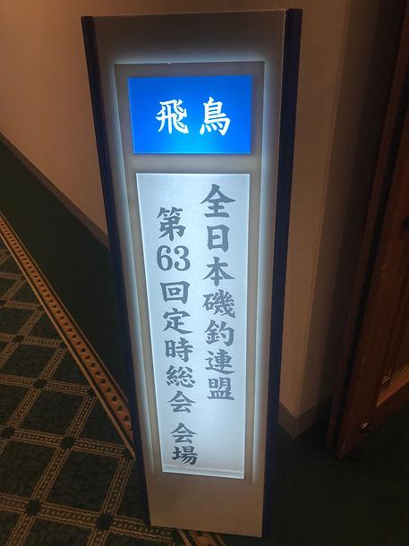 1総会パネル.jpeg
