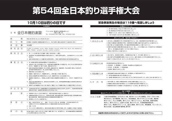 54回大会要項_修正分(20.8.04) (1)_1.jpg