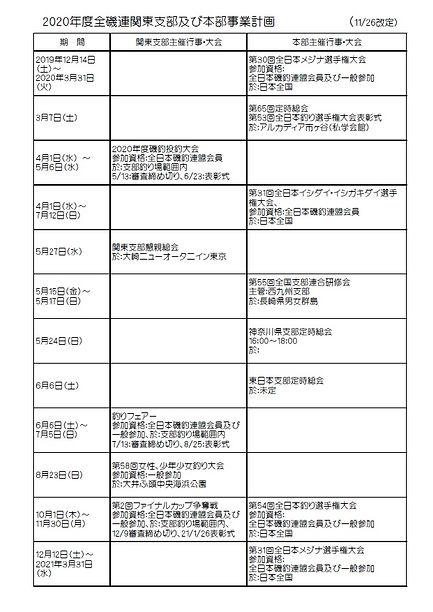 年鑑予定表2.jpg