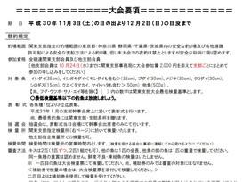 関東支部 納竿大会(11/3~12/2)