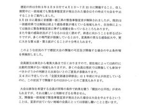 「第32回全日本イシダイ・イシガキダイ選手権大会」大会は中止となりました