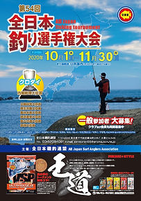 第54回全日本釣り選手権.jpg