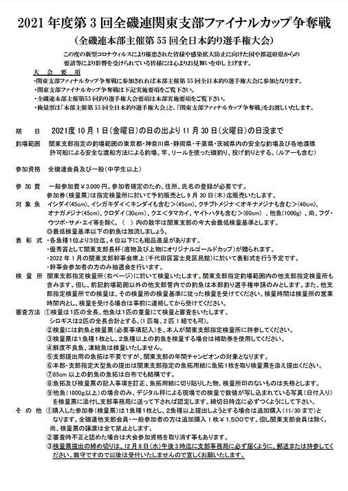 2021ファイナルカップ争奪戦大会要項無題.jpg