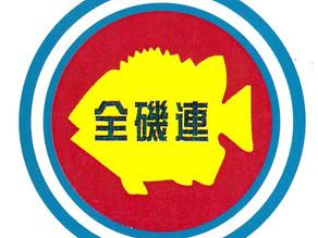 全磯連本部ホームページ再開2020/10/1