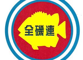 全日本磯釣連盟今後の活動方針について