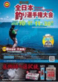 全日本釣り選手権大会.jpg