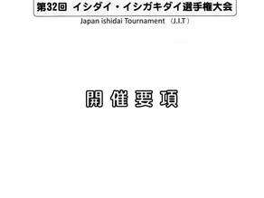 「第32回全日本イシダイ・イシガキダイ選手権大会」