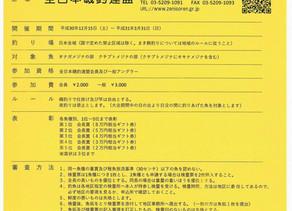 メジナ選手権大会     (2018/12/15~2019/3/31)