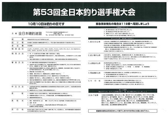 全日本釣り選手権.jpg