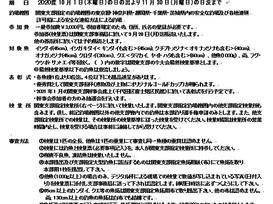 関東支部主催第2回ファイナルカップ争奪戦、本部主催第54回全日本釣選手権開催します