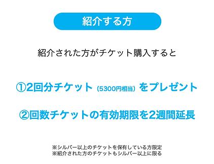 紹介①.png