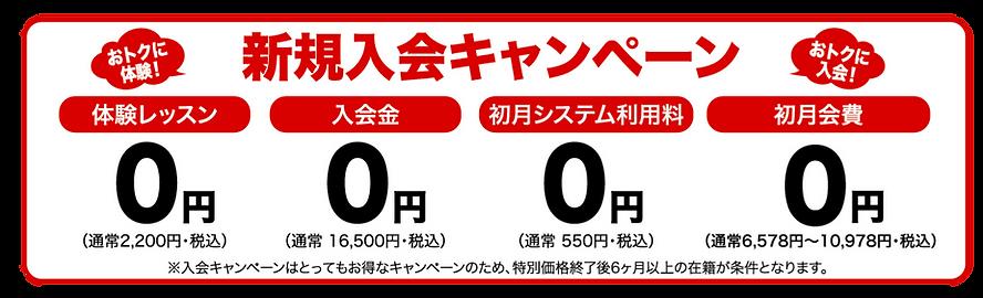 入会キャンペーン.png
