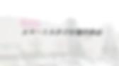 スクリーンショット 2019-10-18 14.43.58.png