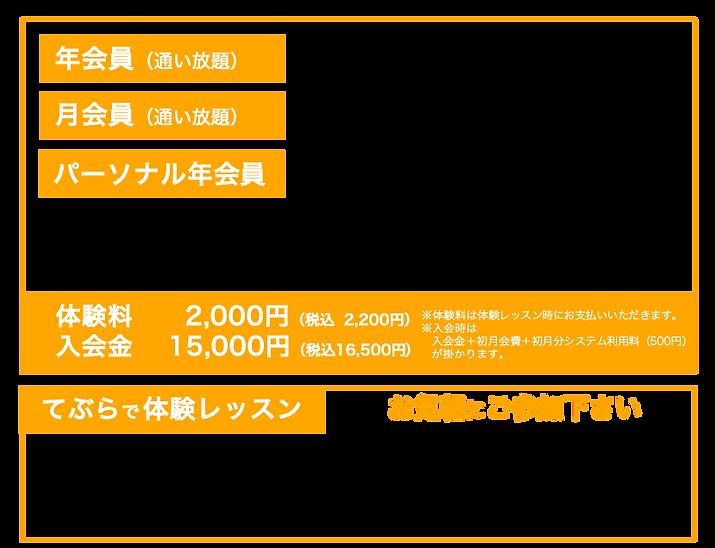 スマートスタジオ料金表.png