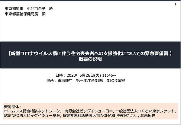 スクリーンショット 2020-05-28 9.37.17.png