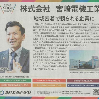 【新聞掲載】 長崎新聞に掲載されました