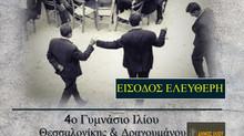 Γλέντι Ελληνικής Παράδοσης