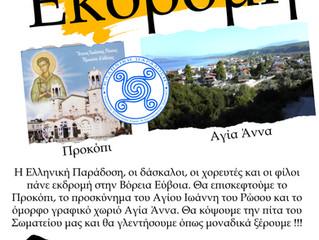 Η Ελληνική Παράδοση πάει εκδρομή...