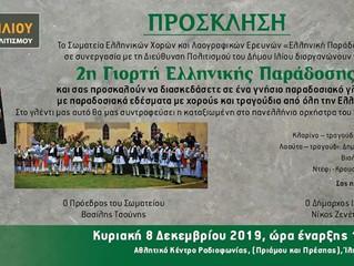 2η Γιορτή Ελληνικής Παράδοσης