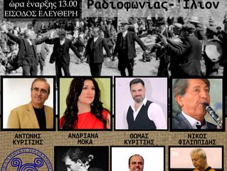Πρώτη Γιορτή Ελληνικής Παράδοσης