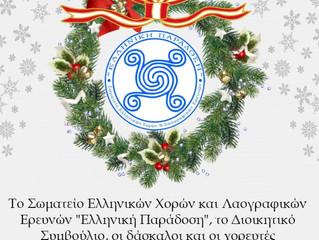 Καλές Γιορτές ... !