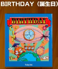 オリジナル絵本《BIRTHDAY》のご紹介