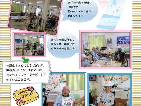富士見の「どんぐり通信7月号」をUPいたしました