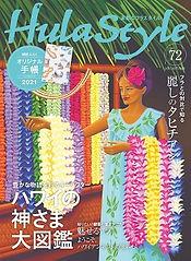hulastyle72_cover_小.jpg