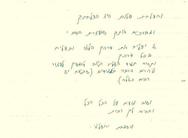 מכתב מאמא של תלמיד-page-002.jpg 2013-9-3