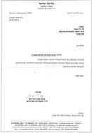 מכתב ממשרד החינוך על קבלת פרס רוטישלד-pa