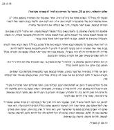 שלום ירושלמי מספר.png
