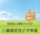 ★サービス 離婚定住.png