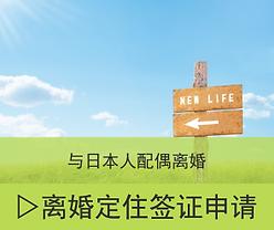 ▲サービス 離婚定住.png