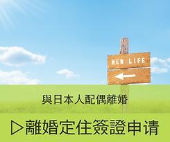 ▲サービス 離婚定住繁.png