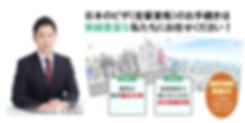 日本のビザ(在留資格)のお手続きは実績豊富な私たちにお任せください!