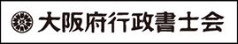 大阪府行政書士会 アイコン.png