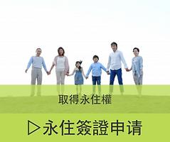 ▲サービス 永住繫体字.png