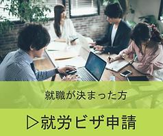 ★サービス 就労.png