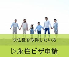 ★サービス 永住.png