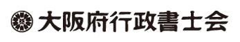 大阪府行政書士会.png