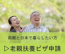 ★サービス 老親扶養.png
