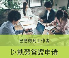 ▲サービス 就労繁.png