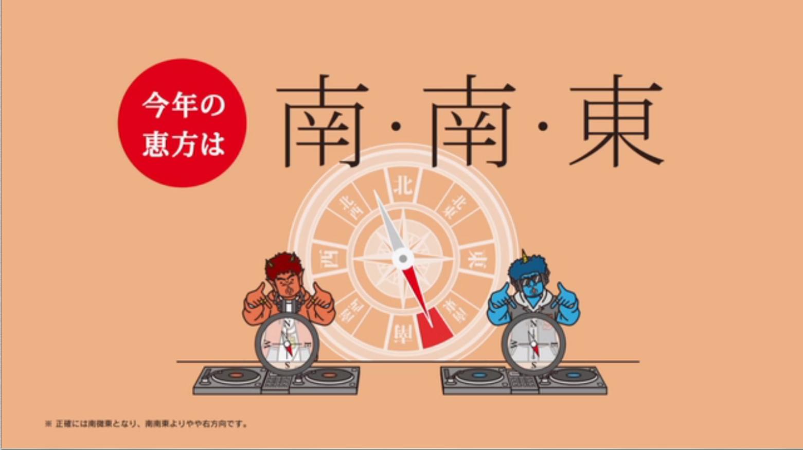 サニーマート 恵方巻2016