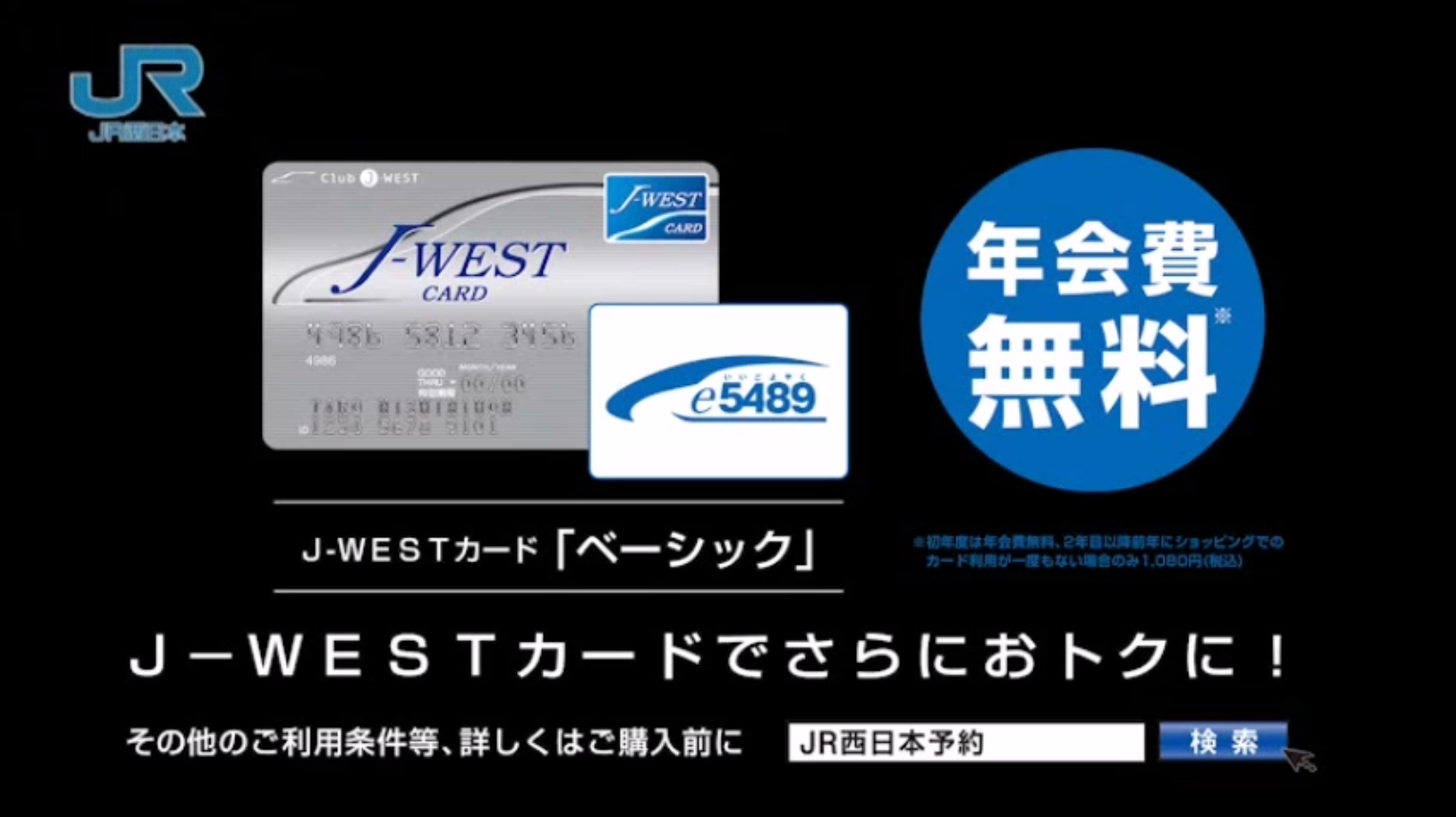JR西日本 e5489